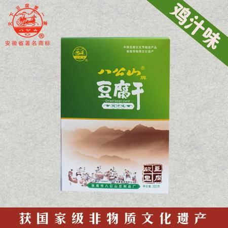 【淮南八公山特产】八公山豆制品 休闲盒装豆腐干鸡汁味300g