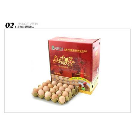 安徽六安 西皖生态 土鸡蛋80枚精品礼盒装