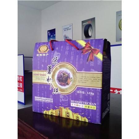 徽薯牌紫薯粉丝礼盒
