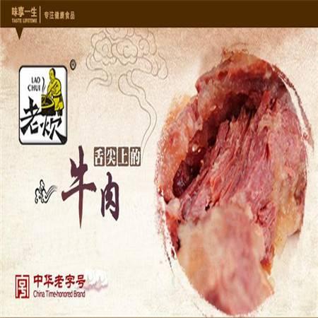 老炊一口卤牛肉100g+ 香辣千层肚100g休闲食品 时尚美味 组合包邮