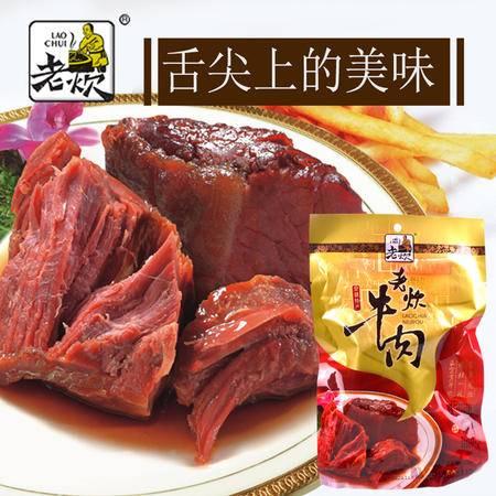 老炊牌 牛肉200g*2  皖北特产老炊牛肉,真材实料地道老炊