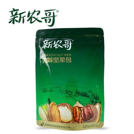 【新农哥】蒜香味腰果168g*2包 炒货零食特产干货 办公室零食