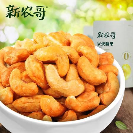 【新农哥】腰果板栗仁五香花生蟹黄蚕豆套餐