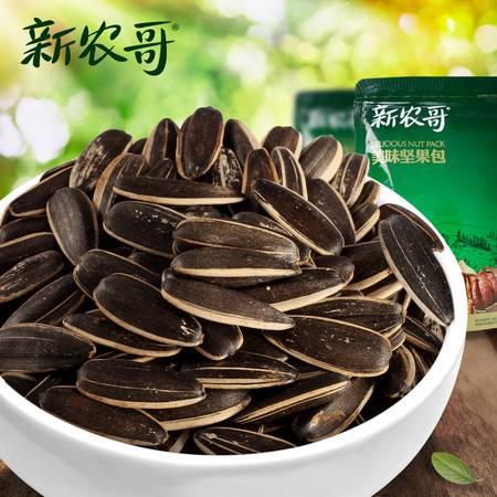 【新农哥】 核桃味瓜子 160g*3袋坚果炒货特产农家休闲零食葵花籽