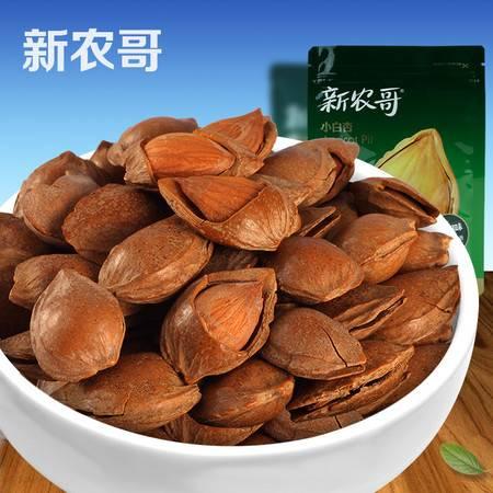 新农哥_小白杏200g   坚果炒货零食特产小银杏 硬壳杏仁