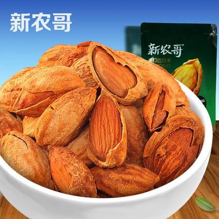 【新农哥】笑口巴旦木200gx3包  坚果零食特产 大杏仁