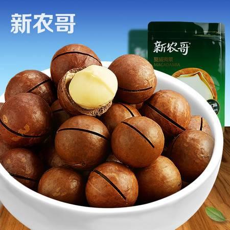 【新农哥】量贩 奶油味夏威夷果218gx4袋 坚果零食特产 办公室零食 送开口器