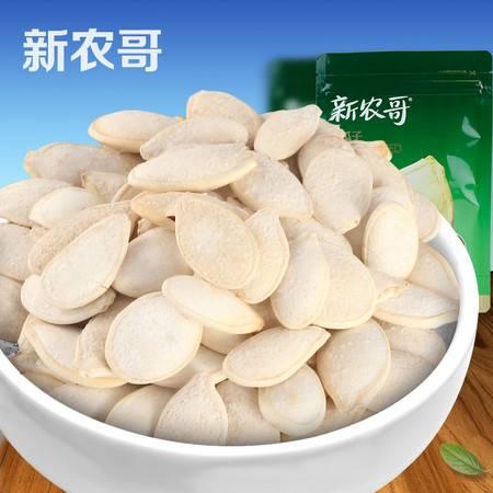 【新农哥】坚果炒货休闲零食农家小吃秘制白瓜子160gx2袋