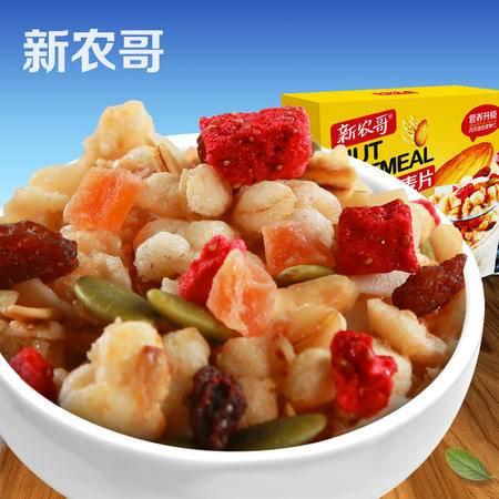 【新农哥】新农哥坚果燕麦片500gx1盒即食冲饮早餐免煮