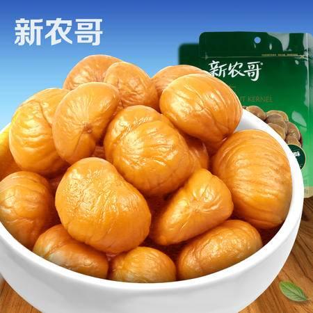 【新农哥】板栗仁108g    特产休闲零食超好吃甜糯