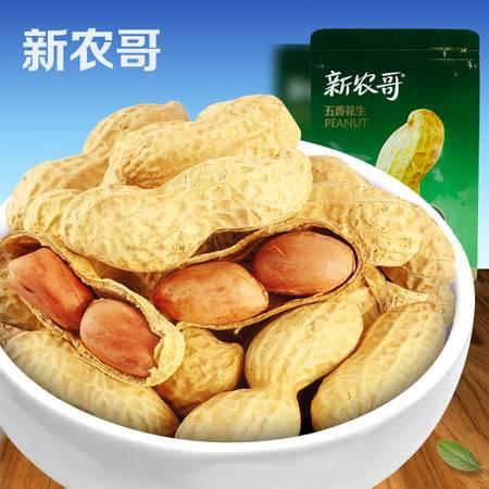 【新农哥】坚果零食 特产小吃 农家脆皮五香花生136gx3