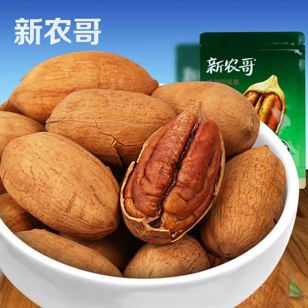 【新农哥】量贩 奶油味碧根果220gX4包 坚果零食特产 长寿果碧根果