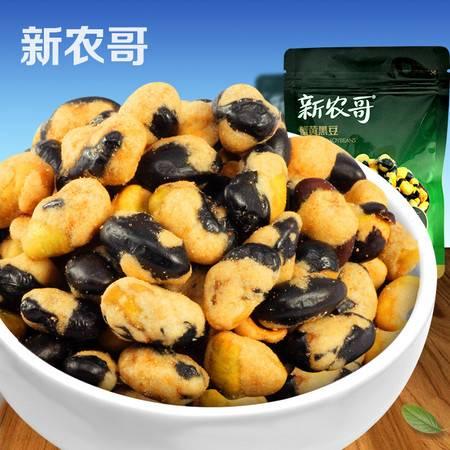 新农哥_蟹黄味黑豆136g 干货   休闲零食特产 即食黑豆