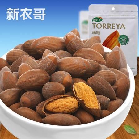 新农哥香榧98g  坚果炒货特产