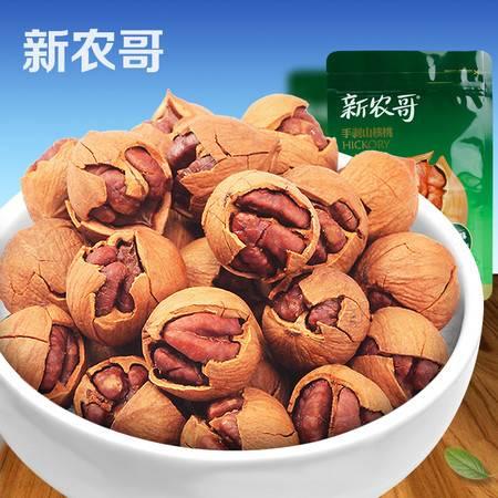 新农哥_山核桃218g  奶香味 坚果炒货特产