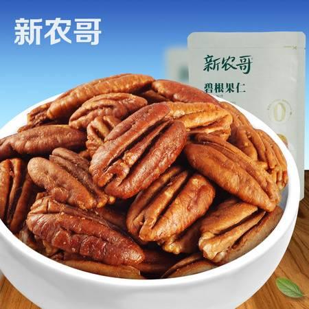 新农哥_碧根果仁100gx2袋   坚果零食特产山核桃仁长寿果仁