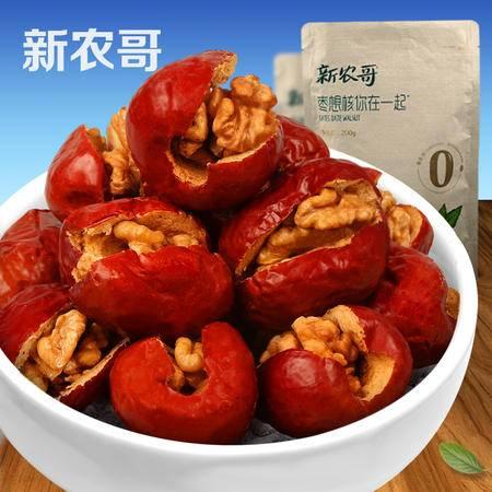 【新农哥】枣夹核桃200g*2袋大枣加核桃仁夹心枣坚果零食独立小包