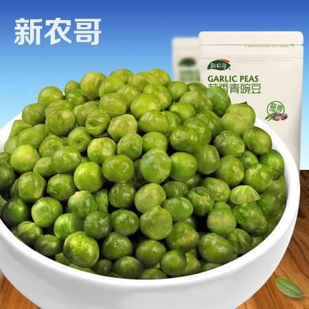 【新农哥_蒜香青豌豆】休闲炒货零食特产豆制品小吃100g