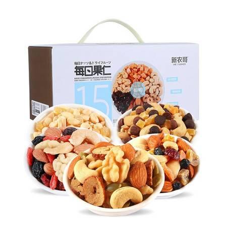 新农哥 坚果炒货混合果仁零食大礼包共15包每日坚果礼盒420g