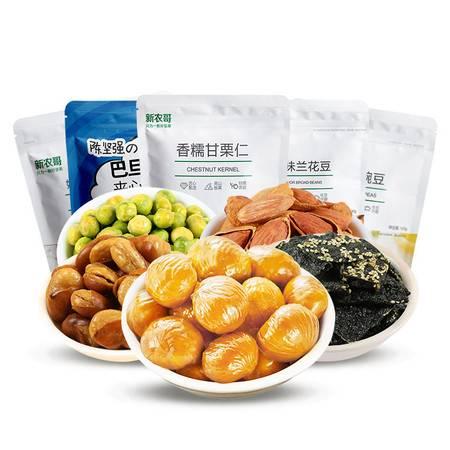 新农哥休闲坚果组合5种口味零食组合521g