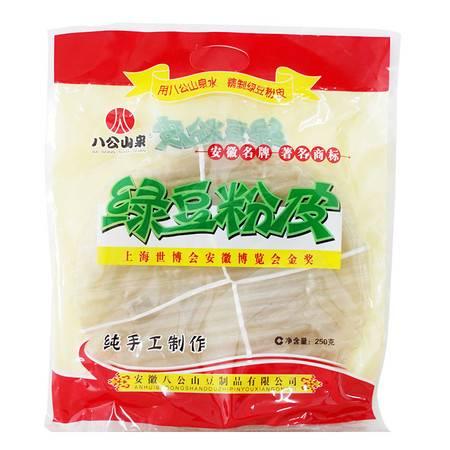 安徽淮南特产 八公山泉 优质绿豆粉皮 250g/袋