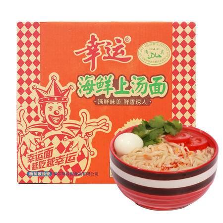 安徽特产幸运畅销海鲜上汤面60g*30袋儿时零食童年的味道包邮