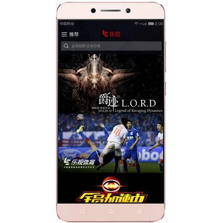 乐视(Le)乐2(X620)16G 金色 移动联通电信4G手机 双卡双待