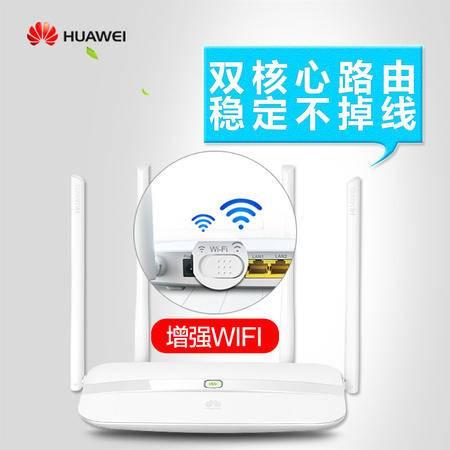 华为(HUAWEI)路由器WS832 11AC双频1200M 智能无线穿墙王路由器 (白色)
