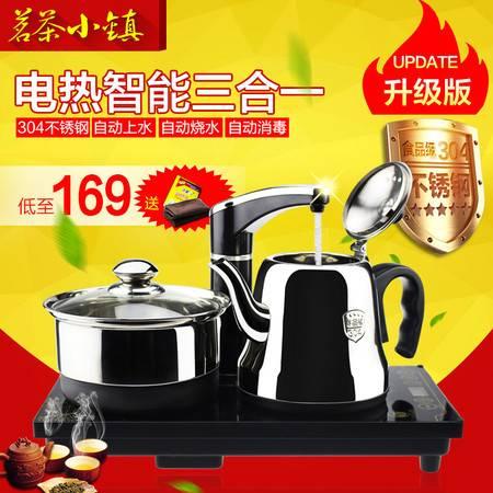 茗茶小镇 DR1351自动上水电热水壶304不锈钢电水壶三合一茶具套装