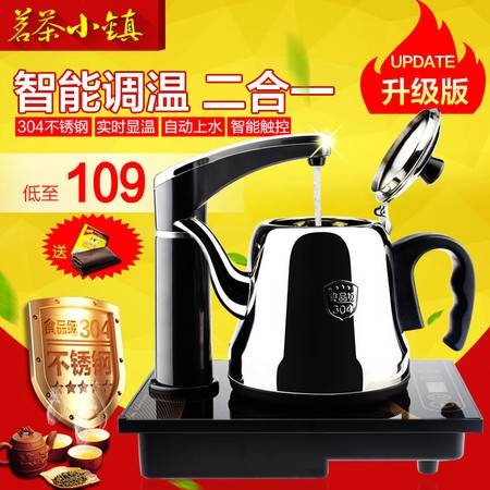 茗茶小镇 DR1350自动上水电热水壶304不锈钢电水壶加水抽水煮茶器