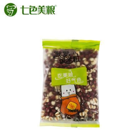 【七色美粮】 红豆薏米汤 525g