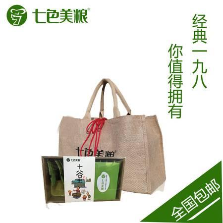 【七色美粮】十谷米手提礼盒2725g  配比杂粮