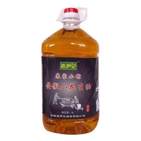 老尹记纯物理压榨非转基因一级浓香小花生油5L