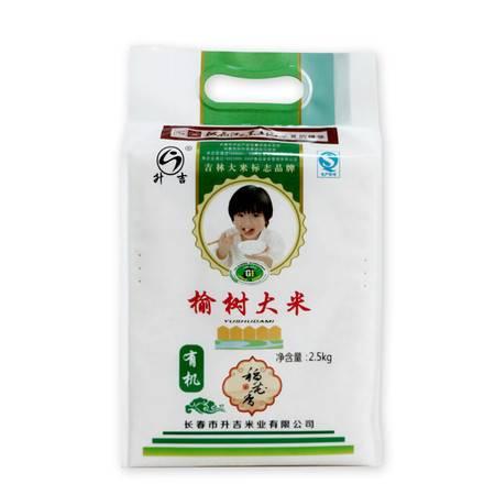 升吉 有机榆树稻花香2.5kg/袋