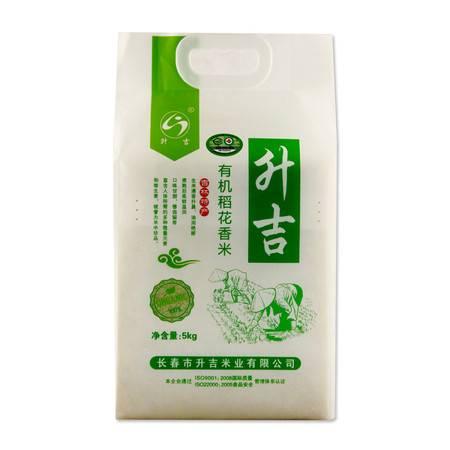 升吉有机稻花香米5kg/袋