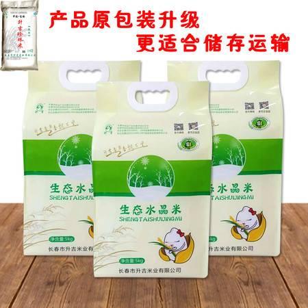 升吉 生态水晶米  (原包装升吉珍珠米5kg/袋)