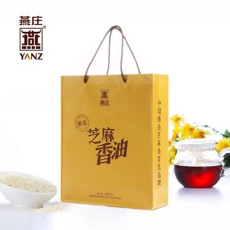 燕庄新品香油 芝麻油纯正麻油 浓香型 黄金油500ml*2瓶礼盒装