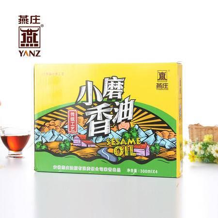 燕庄精品小磨香油纯正芝麻油头道压榨更安全营养特产食用油礼盒装