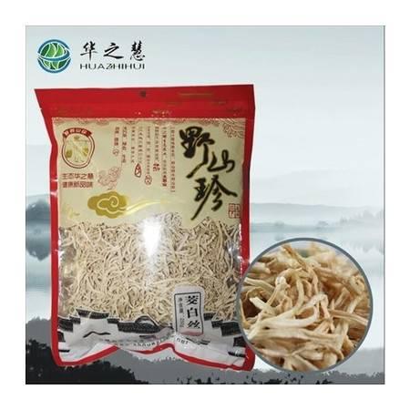 华之慧 岳西特产 高山蔬菜茭白丝干货 美容食品 袋装250g