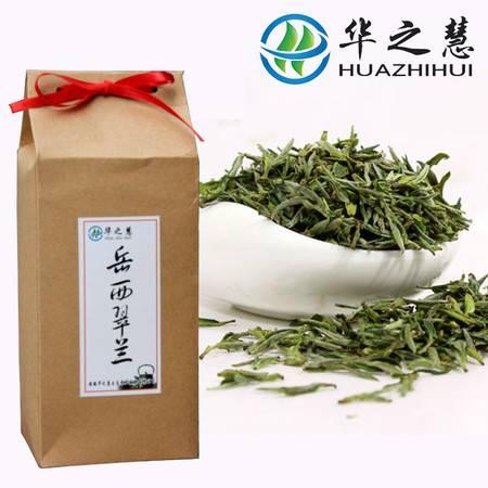 华之慧岳西翠兰2016特级春茶有机高山绿茶安徽名茶国宾礼茶150g包邮