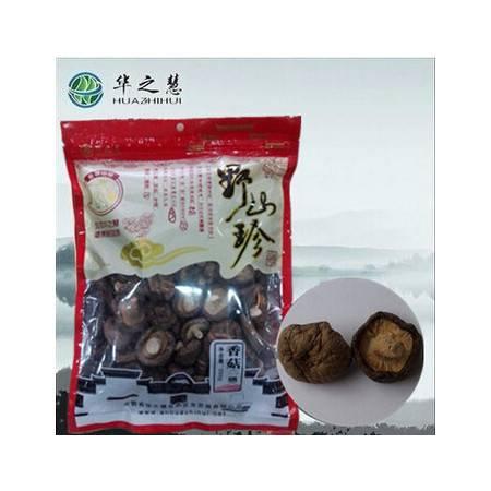 华之慧大别山土特产 农家香菇精选南北干货肉厚味鲜食用菌 250g袋装