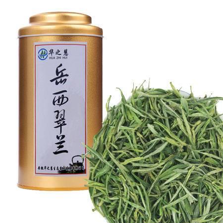 华之慧2016新茶 绿茶岳西翠兰安徽名茶罐装100g