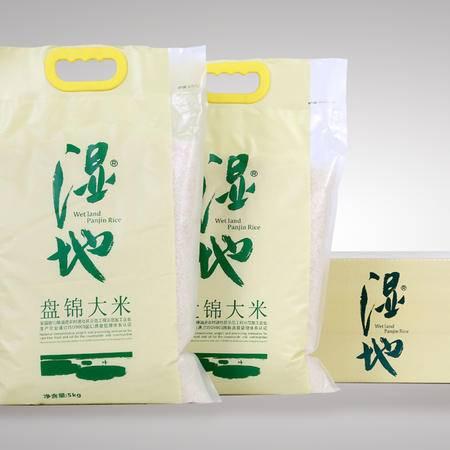 盘锦大米锦珠湿地大米 2014北京展会展会热销款(5kg*4)包邮
