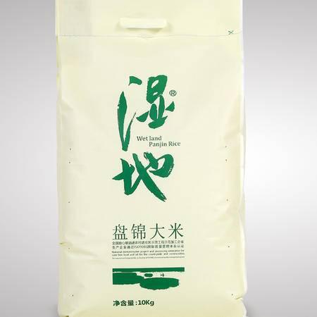 盘锦大米锦珠湿地大米 2014北京展会展会热销款包邮!