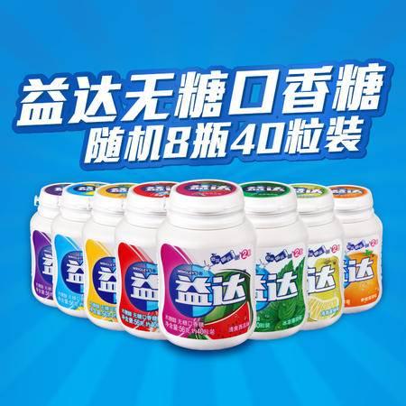 益达无糖木糖醇口香糖40粒8瓶装 12种口味随机发货