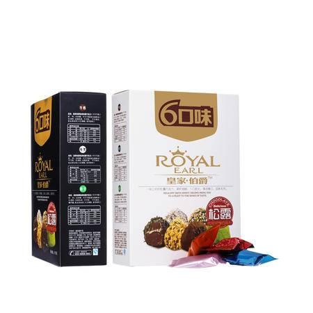 皇家伯爵经典松露巧克力 210g买一送一 五种口味任选