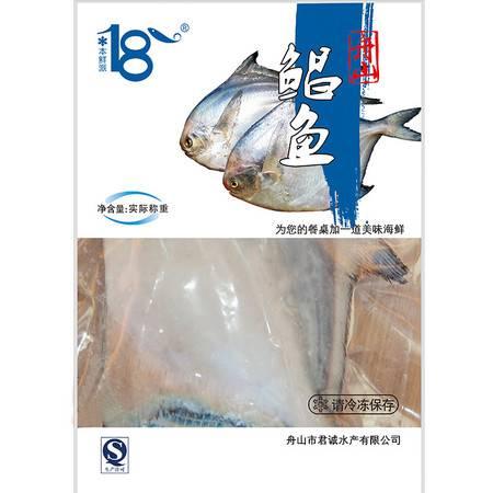18°本鲜派  舟山鲳鱼 称重500克以上/条