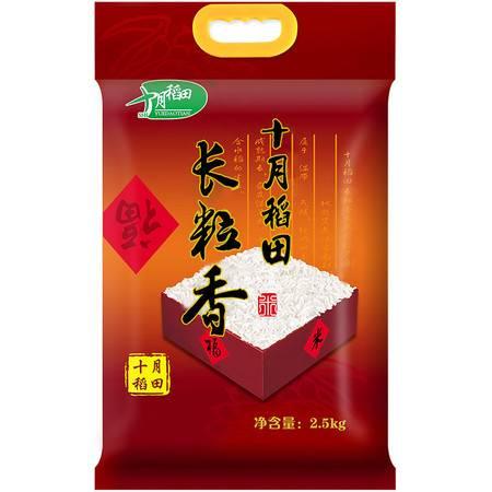 十月稻田 长粒香大米 新米 东北大米 2.5kg