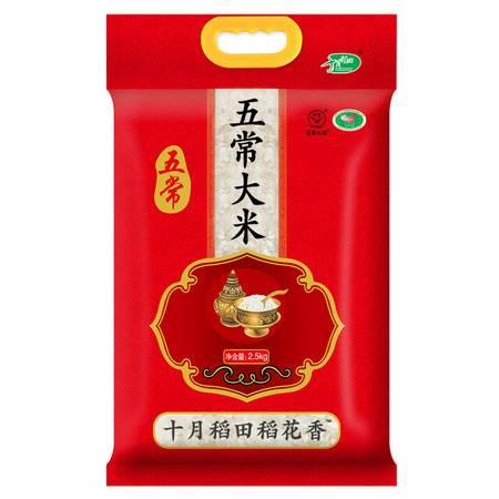 十月稻田 五常大米 稻花香米 新米 东北大米2.5kg