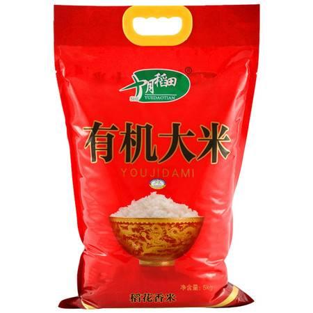 十月稻田  五常有机大米 稻花香米 东北大米 5kg